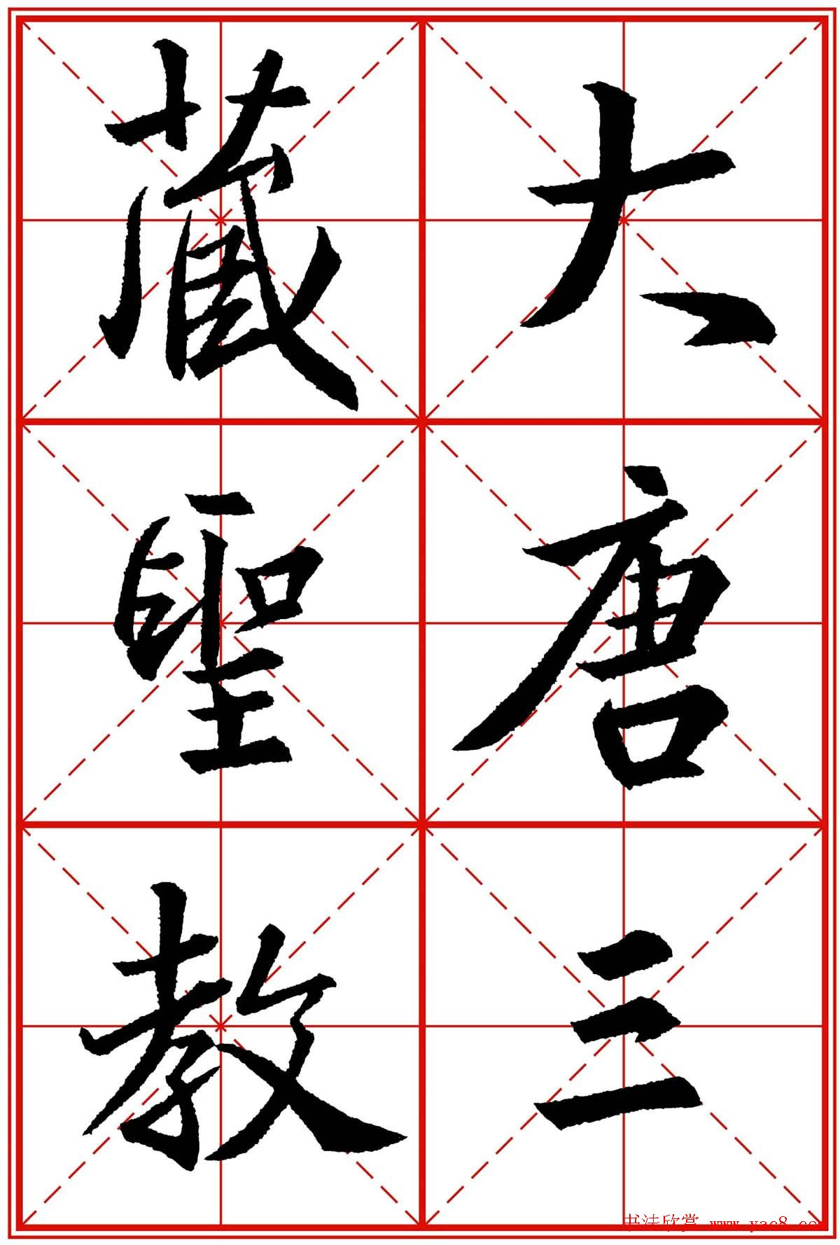 书法字帖精品《大唐三藏圣教序》高清晰米字格版
