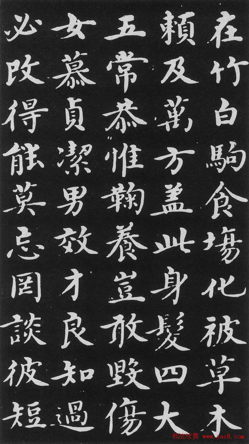 明代沈度楷书书法欣赏《千字文》