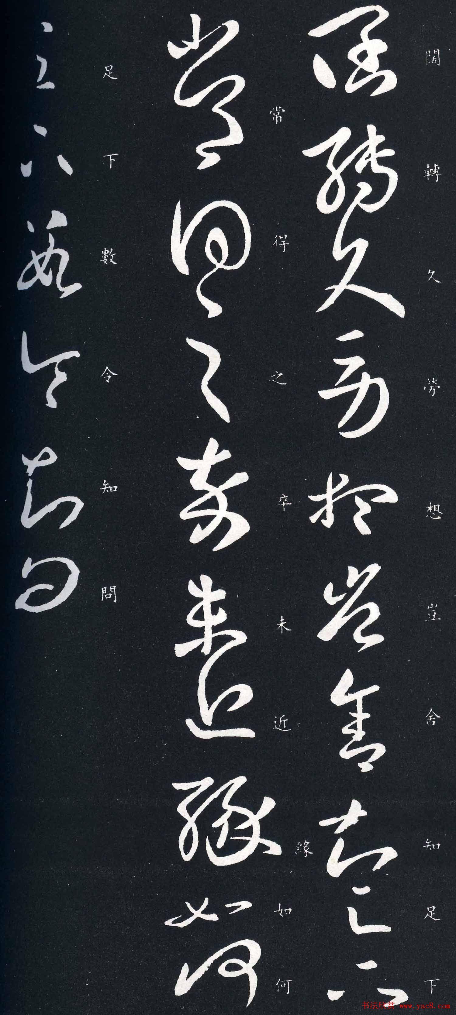 王羲之草书欣赏《阔转久帖》三种