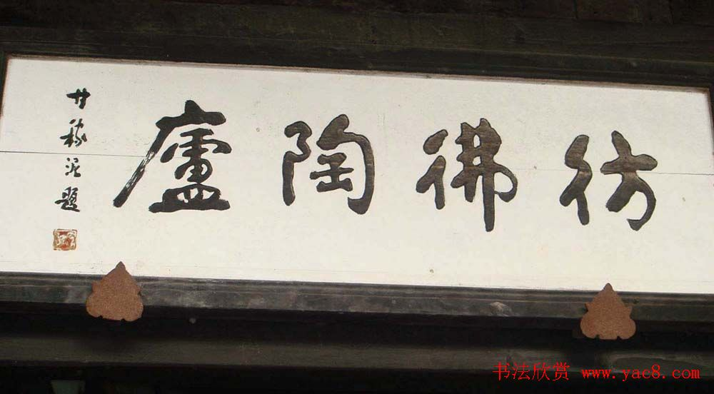 名人书法题字牌匾欣赏200余幅
