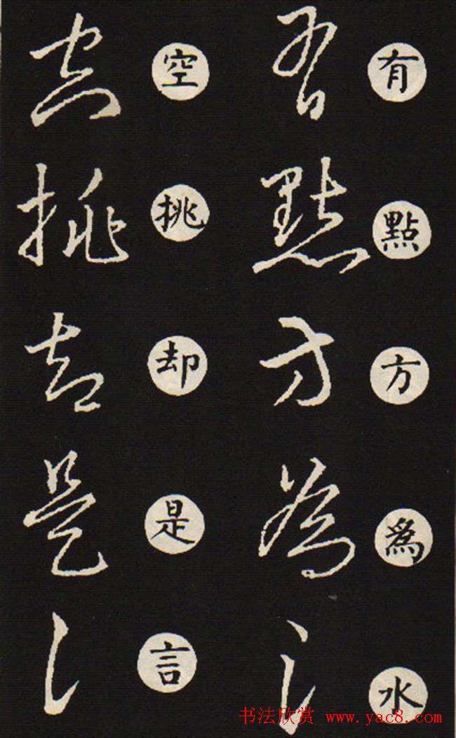 草书字帖欣赏王羲之《草诀歌》韩道亨版