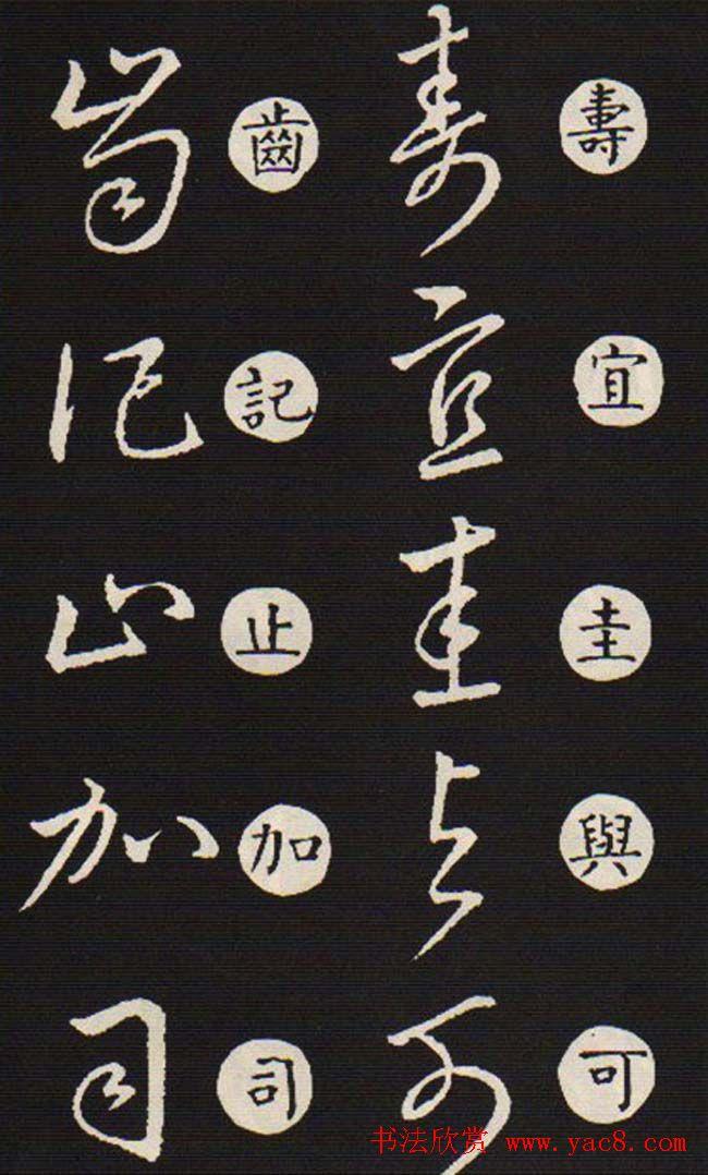 草书字帖欣赏王羲之 草诀歌 韩道亨版 大字高清