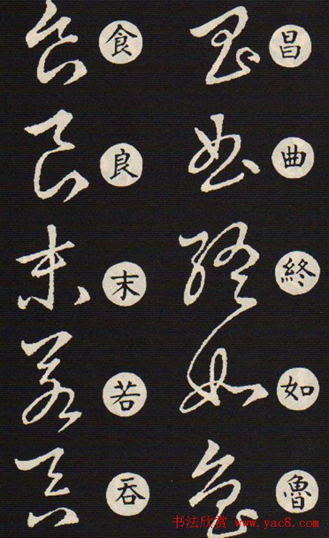 7-17 字帖欣赏《解缙草书唐宋诗文》 7-9 草书字帖下载《王羲之草诀百图片