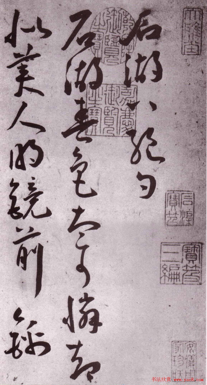 明代王宠行草书法欣赏《石湖八绝诗卷》