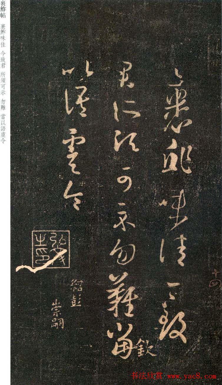 王羲之草书欣赏《裹鮓帖》附米芾书跋