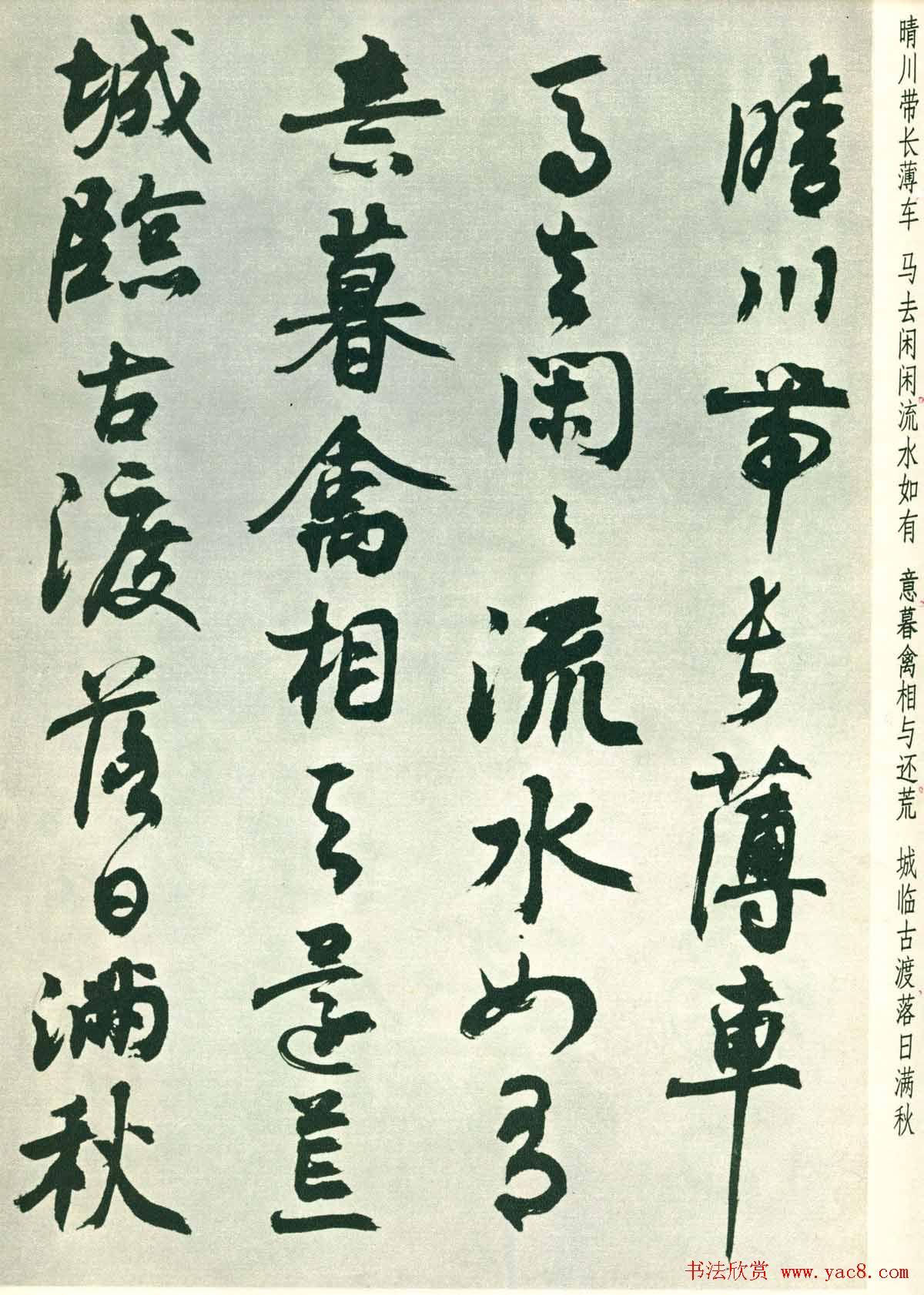 潘伯鹰行草墨迹欣赏《书王维五律八首》