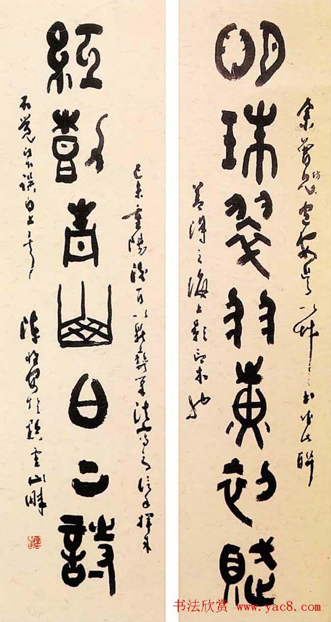 陈恒安行书篆书作品欣赏 第3页 毛笔书法 书法欣赏