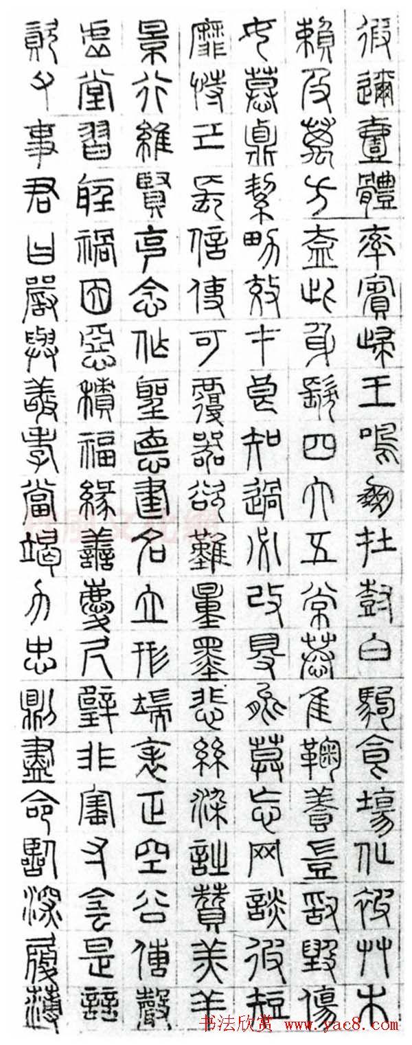 文徵明篆书千字文图片八张