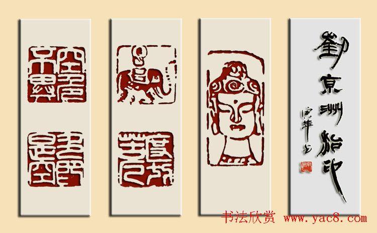 绍兴刘京洲篆刻作品欣赏
