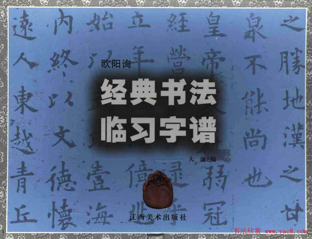 欧楷字帖欣赏《欧阳询经典书法临习字谱》