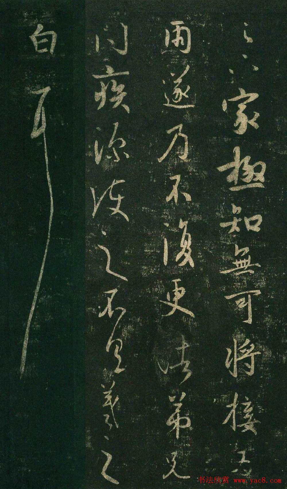 王羲之行草书法欣赏《足下家帖》