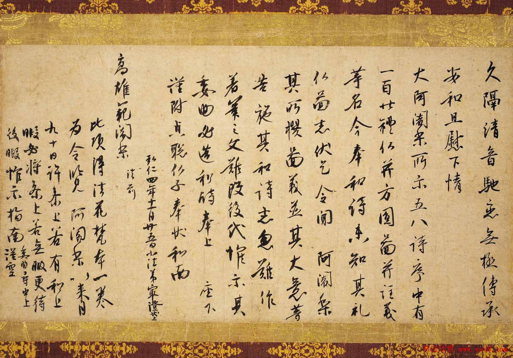 日本天台宗传教大师最澄信札《久隔帖》