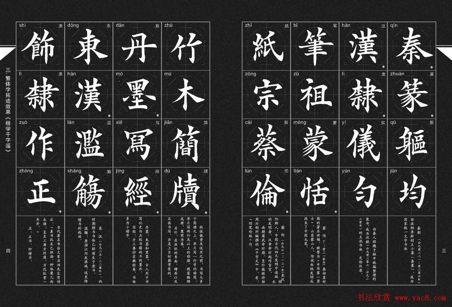 徐晓川书法字帖欣赏《楷学千字谣》