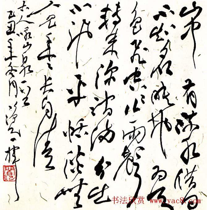 江苏阎揆草书书法作品欣赏