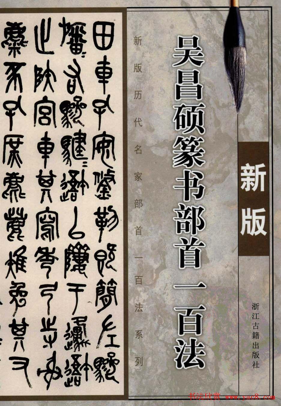 书法教程字帖欣赏《吴昌硕篆书部首一百法》