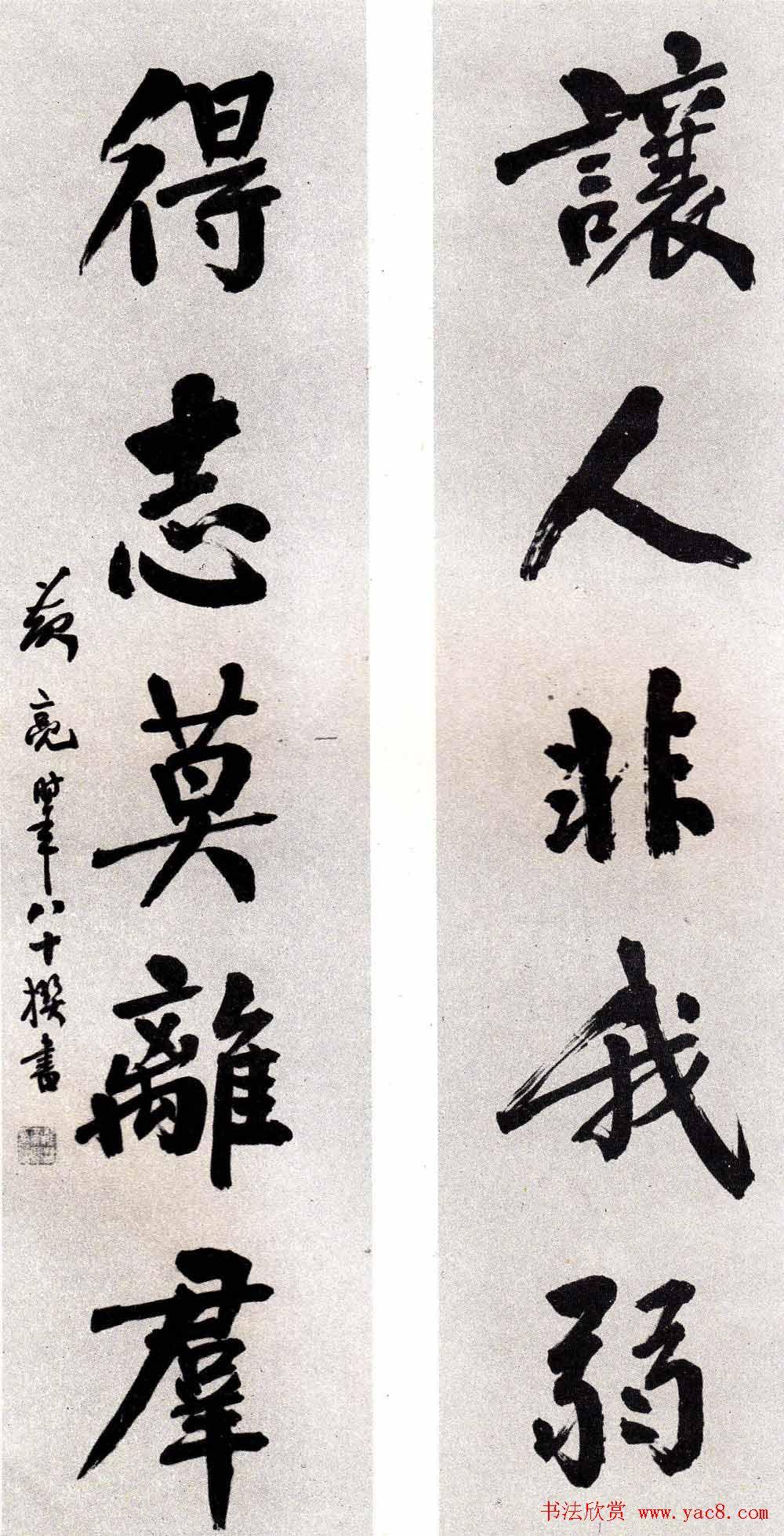 湖北名家黄亮书法作品欣赏图片