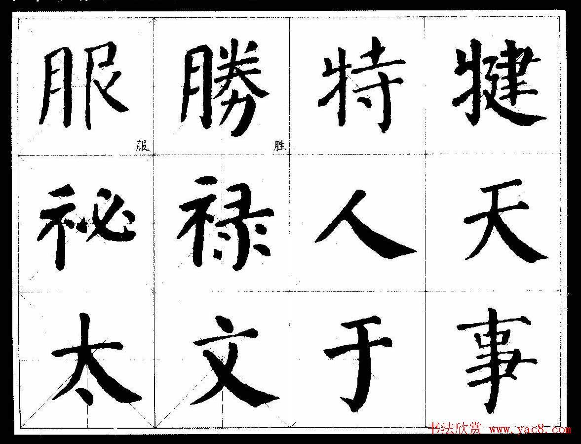 颜楷字帖欣赏《颜真卿经典书法临习字谱》