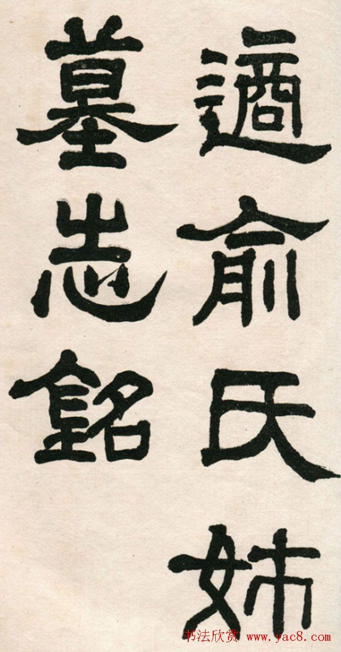 翁同龢楷书欣赏《适俞氏姊墓志铭》