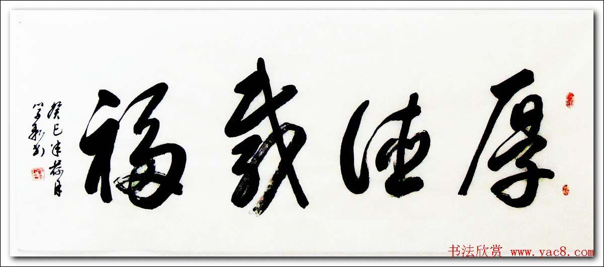倚松老人刘学新行草书法作品欣赏