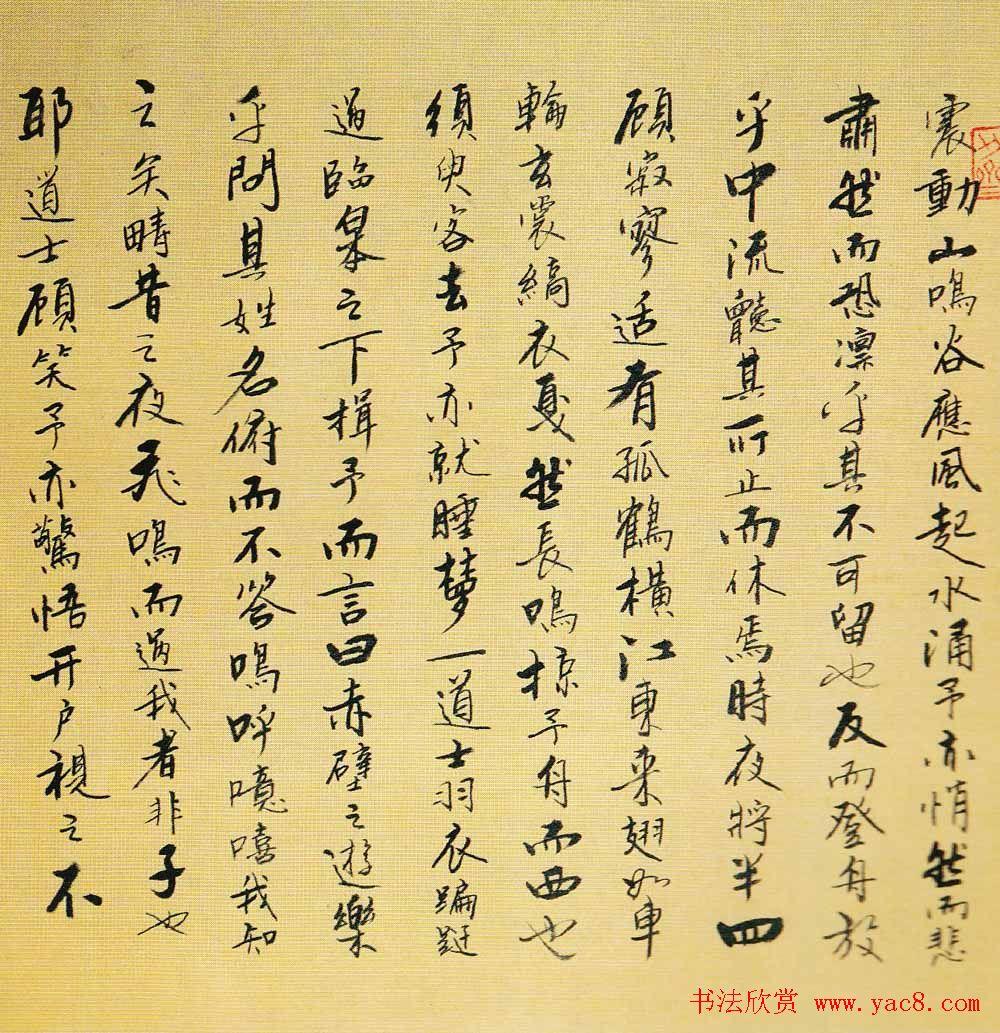 刘仁刚行楷书法长卷《苏东坡前后赤壁赋》