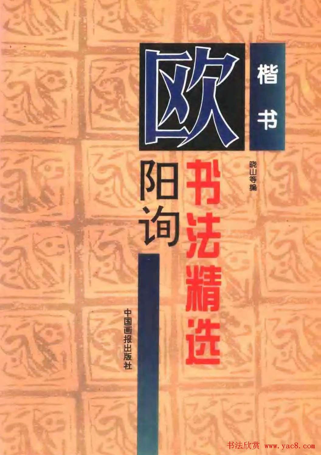 欧体楷书字帖欣赏《欧阳询书法精选》