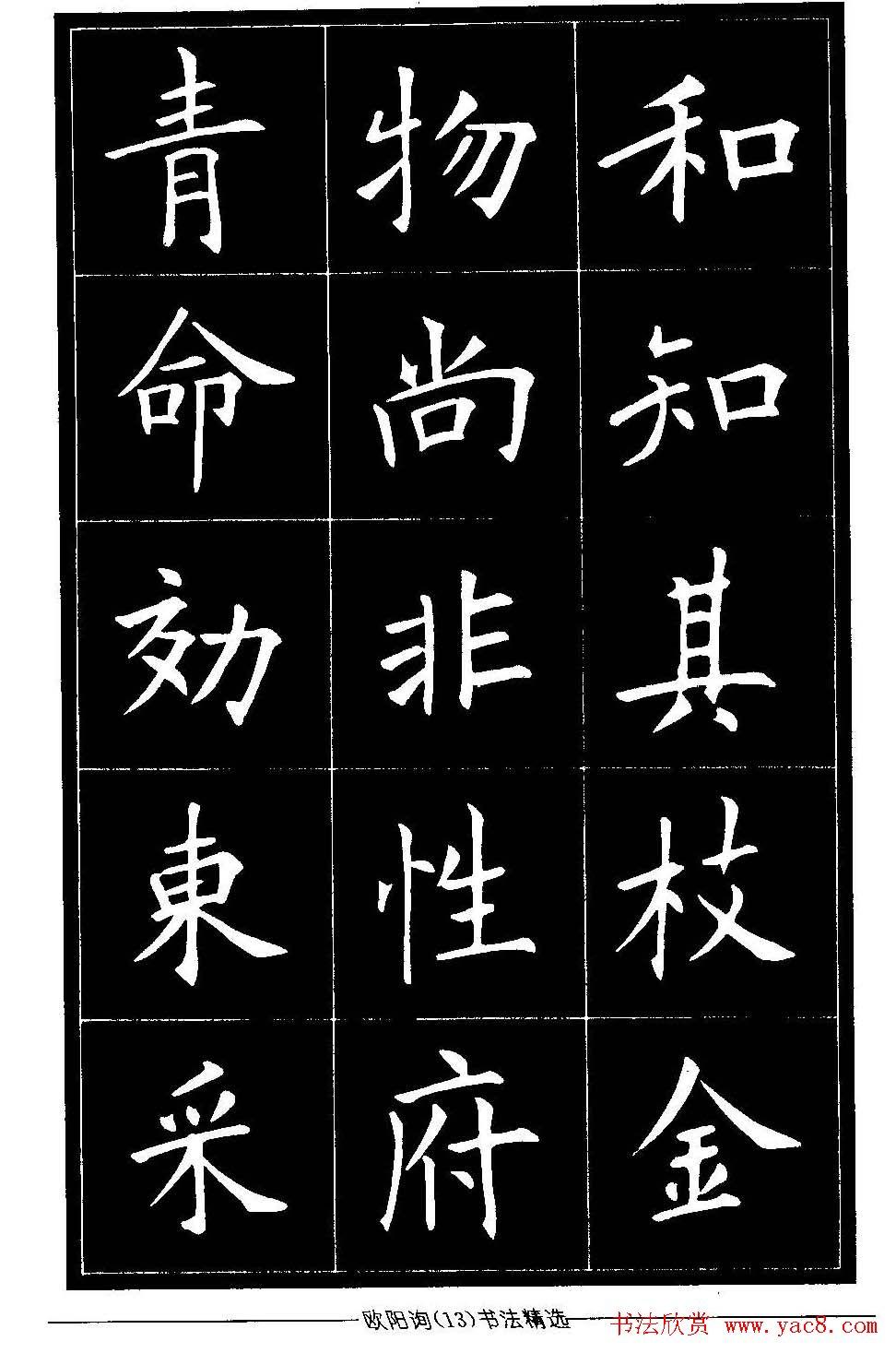欧体楷书字帖欣赏《欧阳询书法精选》(13)图片