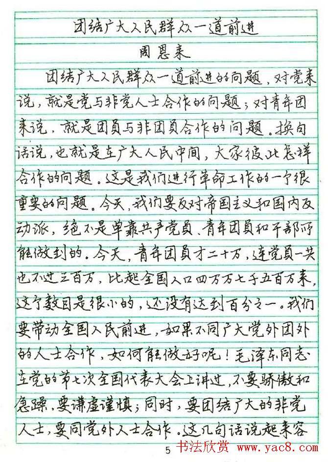 张月朗钢笔行书字帖录岳阳楼记等
