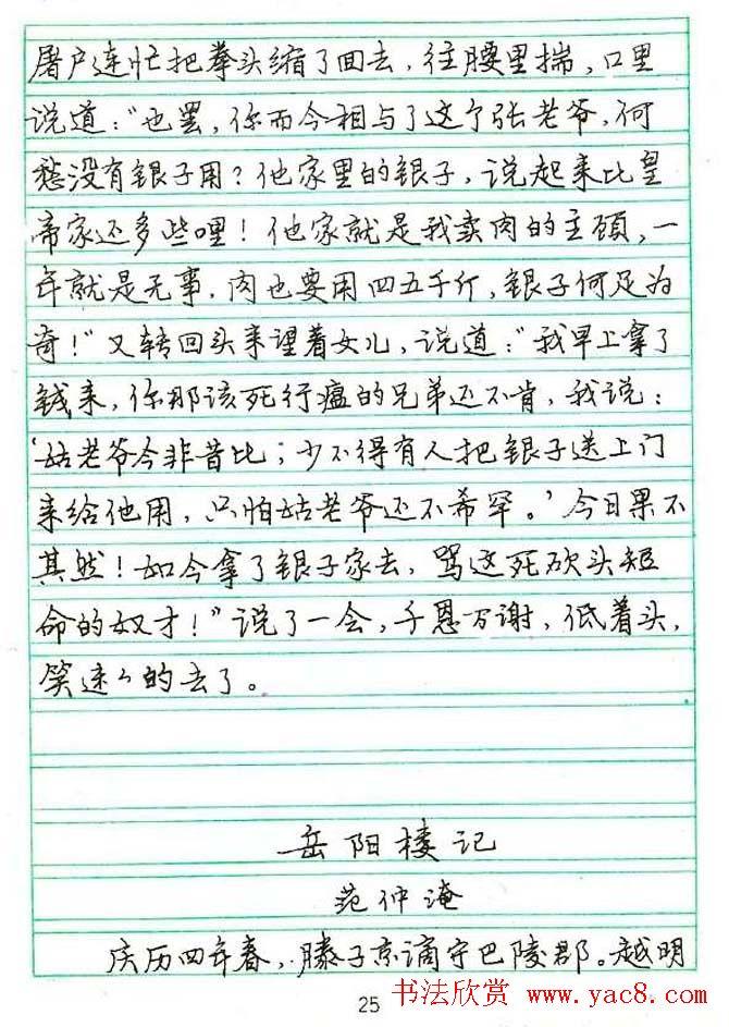张月朗钢笔行书字帖录岳阳楼记等(21)