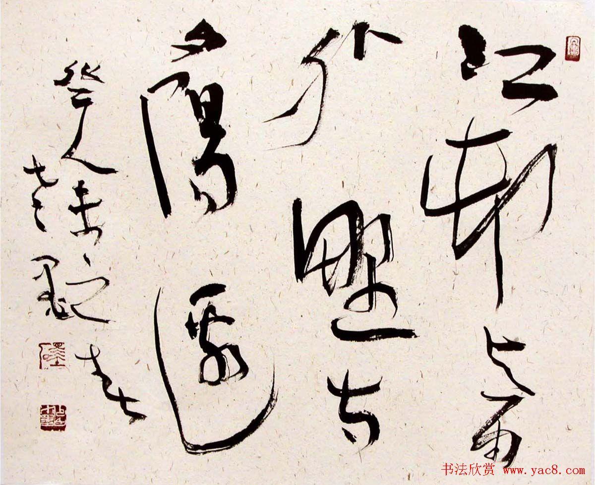 裴墨石草书书法作品欣赏 第4页 毛笔书法书法欣赏