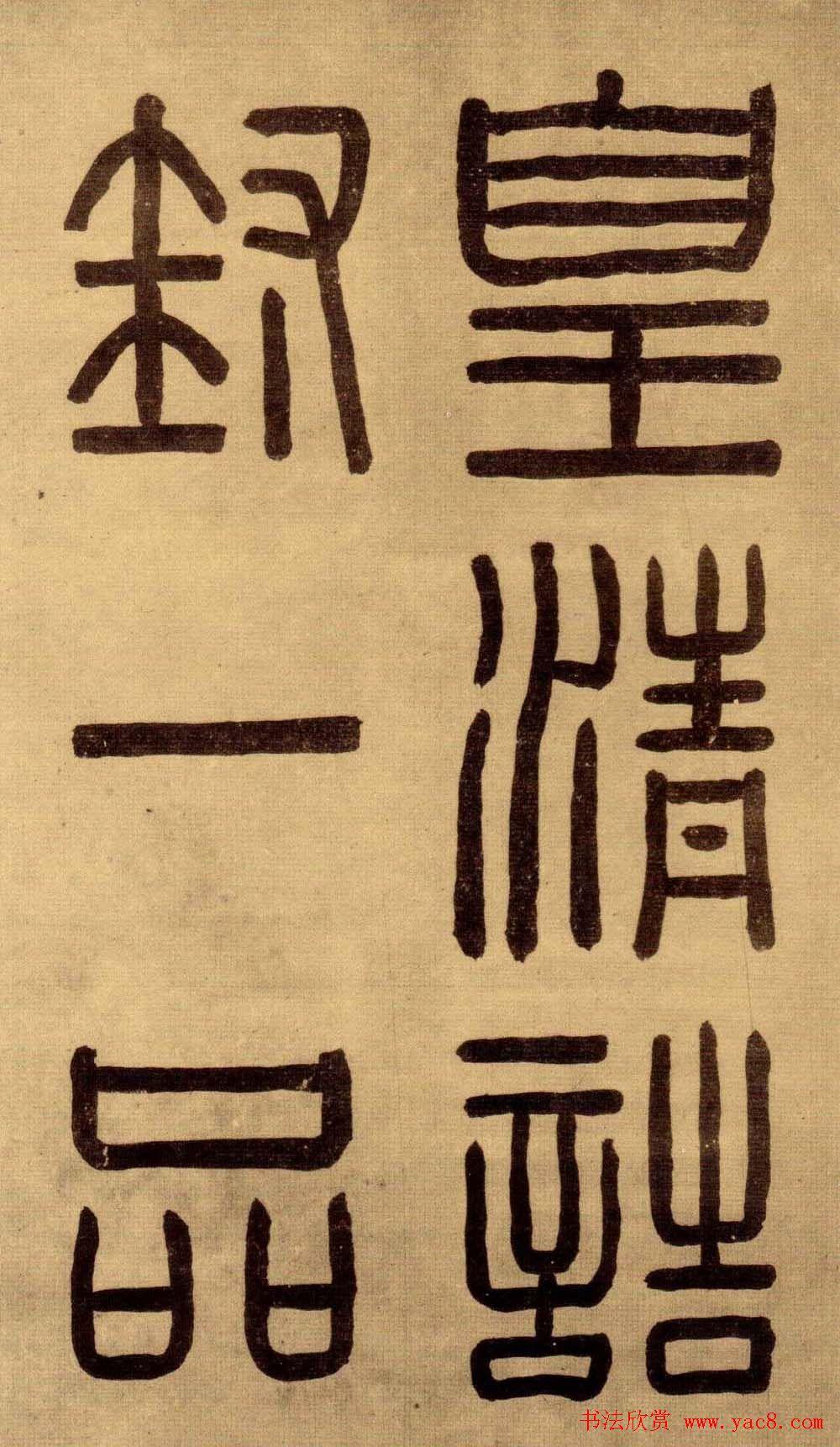 陈鸿寿行楷书法欣赏《孙夫人墓志铭》