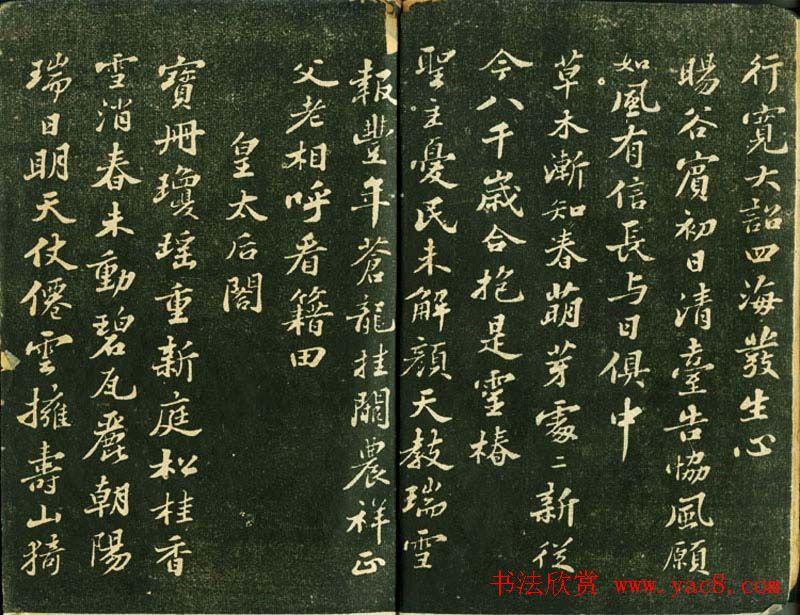 苏轼书法精品《三希堂法帖第十二册》