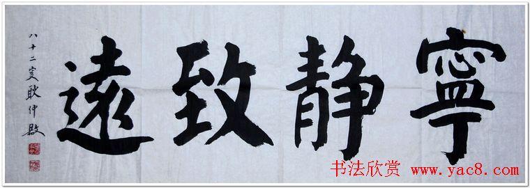 榜书大家耿仲敭颜体书法作品 - 李建平书法艺术创作室 - 李建平书法艺术创作室