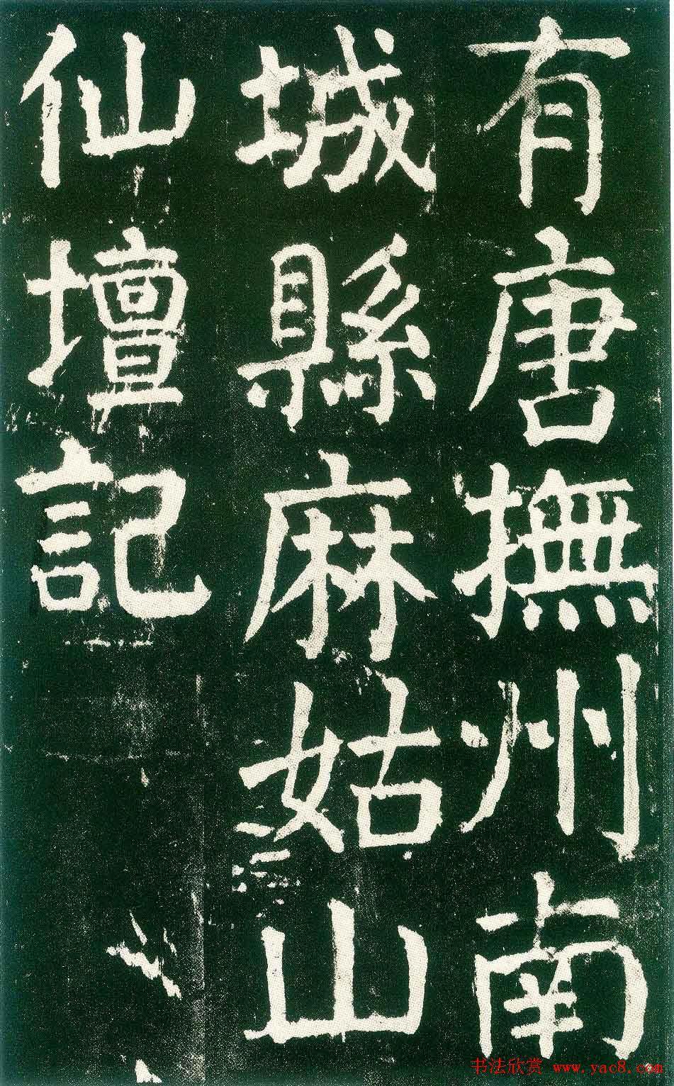 书法作品欣赏 3-3 米字格版字帖欣赏《集颜真卿楷书图片