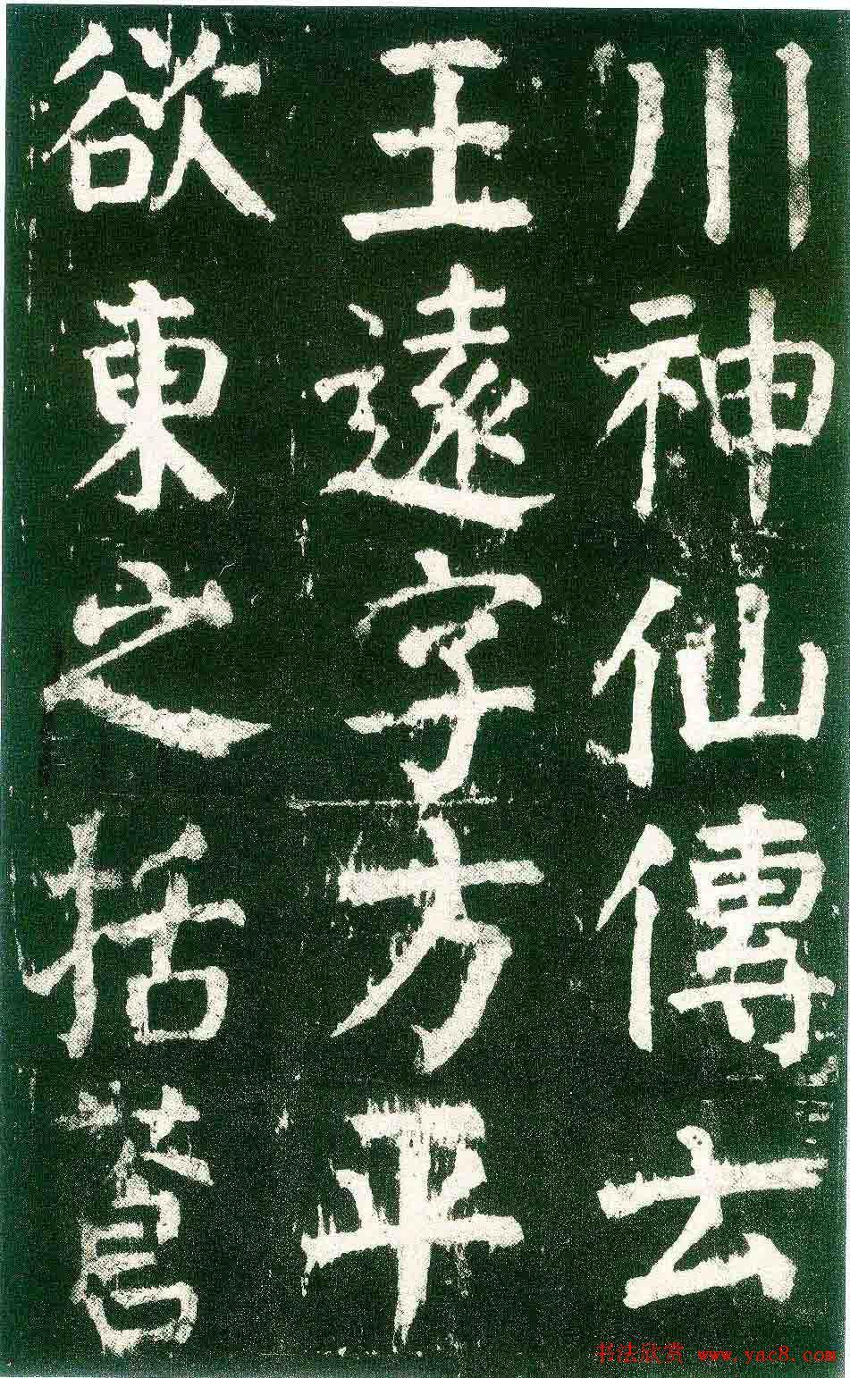 颜真卿楷书书法欣赏《麻姑仙坛记》大字