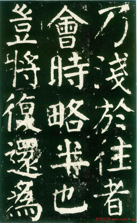 颜真卿楷书书法欣赏《麻姑仙坛记》大字图片
