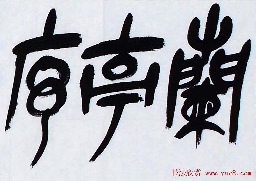徐正濂篆书作品欣赏兰亭序手卷