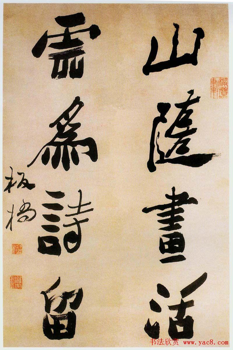 名家手迹 书法专题  清代郑板桥对联书法作品欣赏 郑板桥(1693-1765)