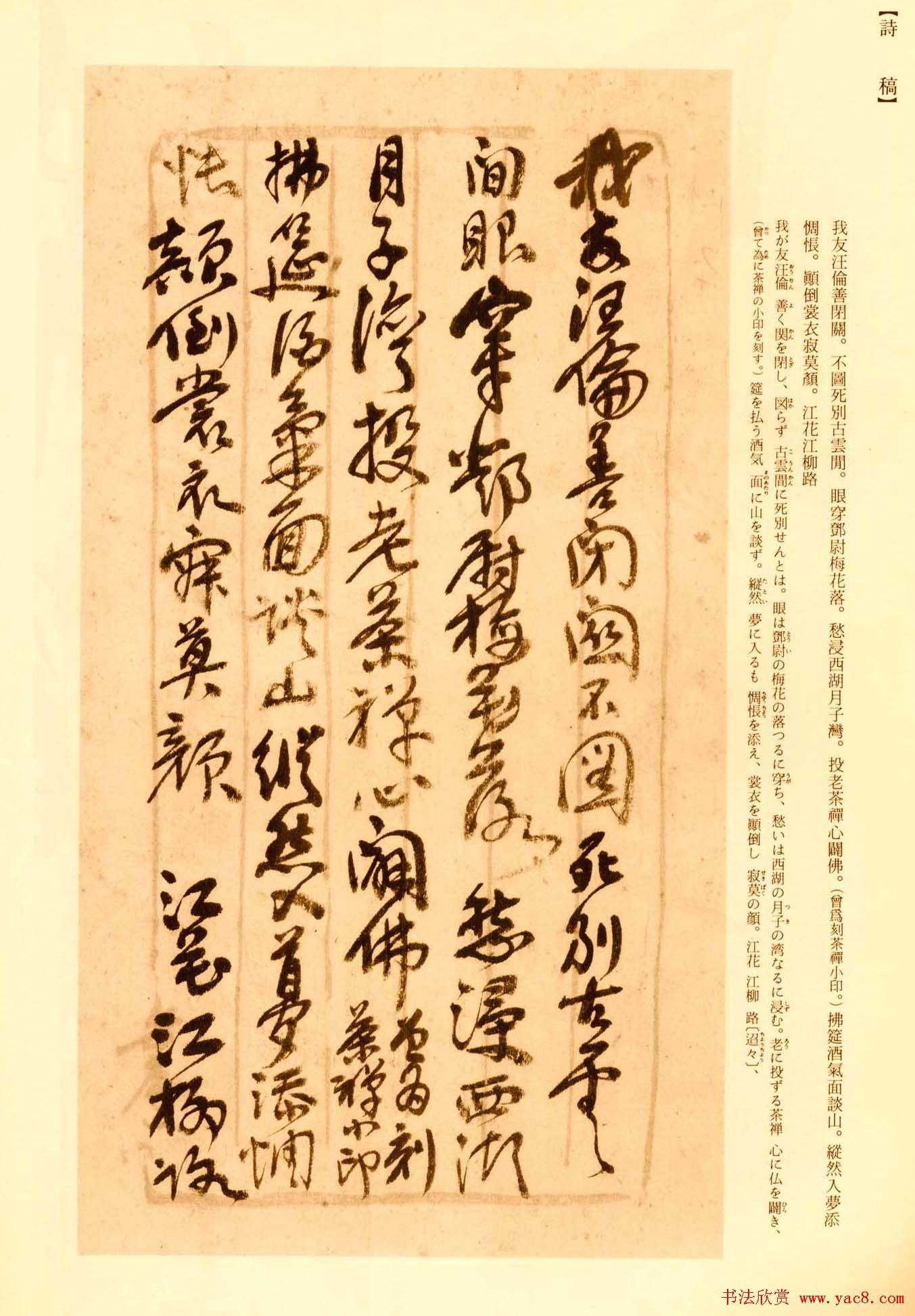 吴昌硕行草书法手迹欣赏《诗稿》