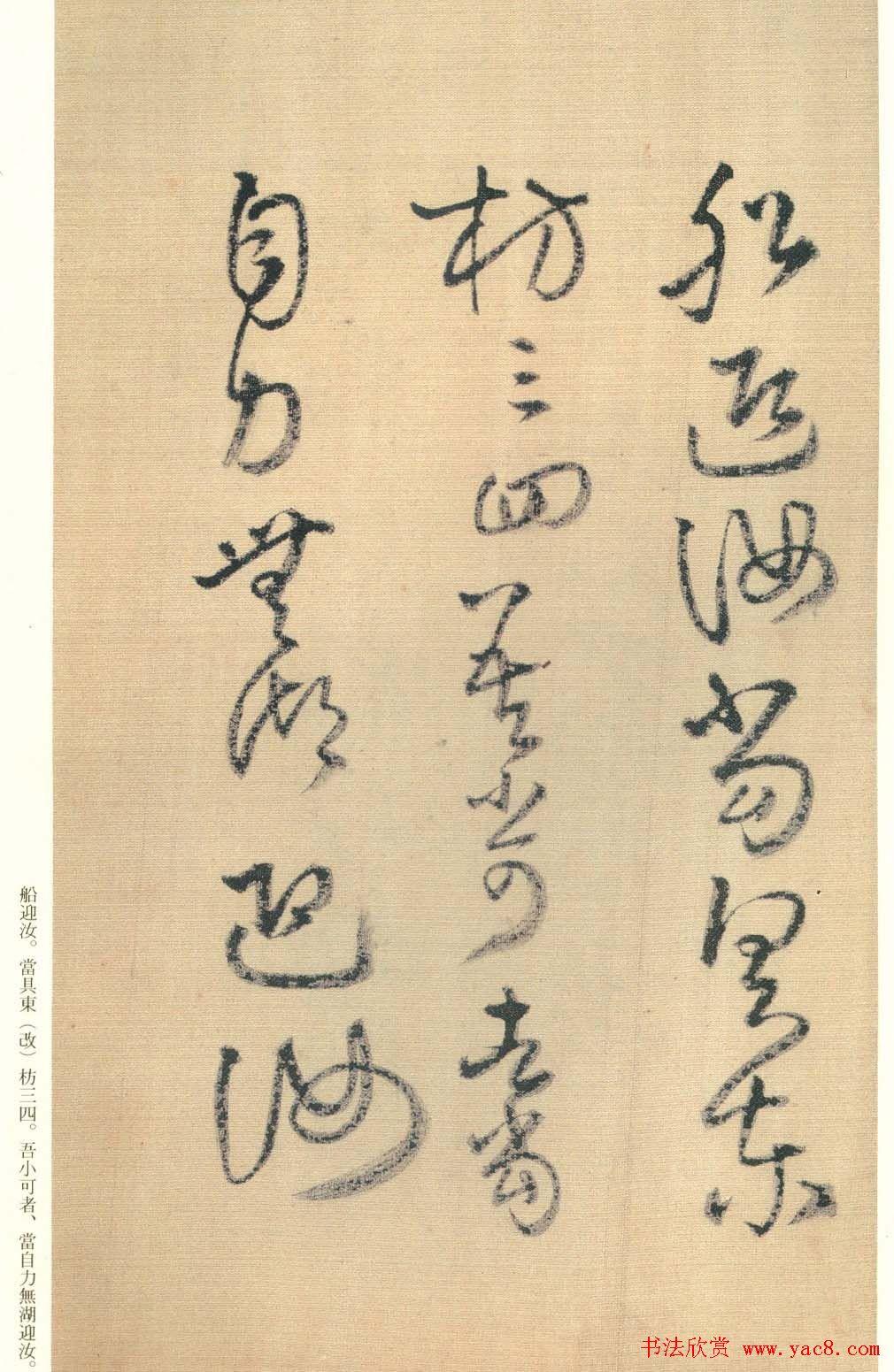 王铎书法《琼蕊庐帖》日本彩印本