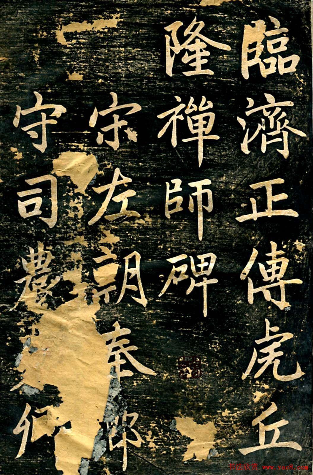 赵孟頫行楷书法《临济正传虎丘隆禅师碑》