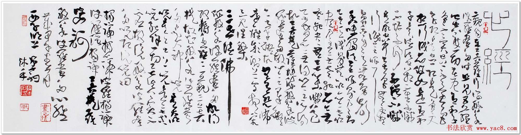 梁小钧草书书法作品欣赏《心经手卷》