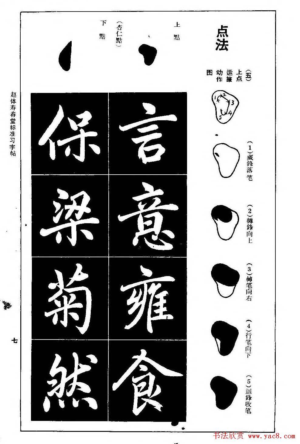 赵孟頫楷书字帖《赵体寿春堂标准习字帖》