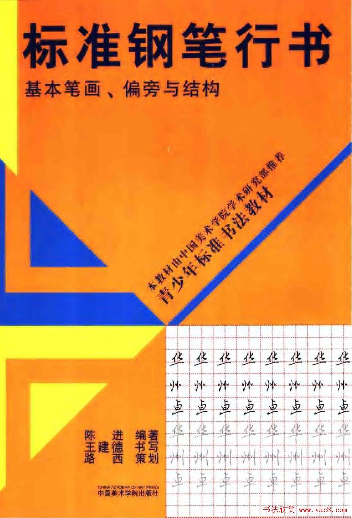 青少年标准书法教材:标准钢笔行书基本笔画、偏旁与结构,中