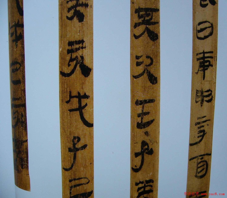 汉代书法竹简欣赏《虎溪山前汉简》