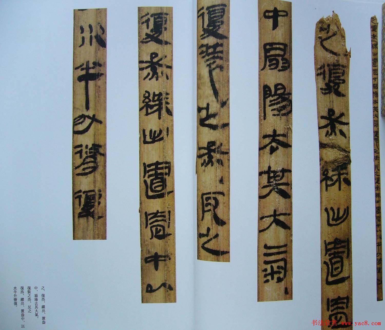 汉代书法竹简欣赏 虎溪山前汉简