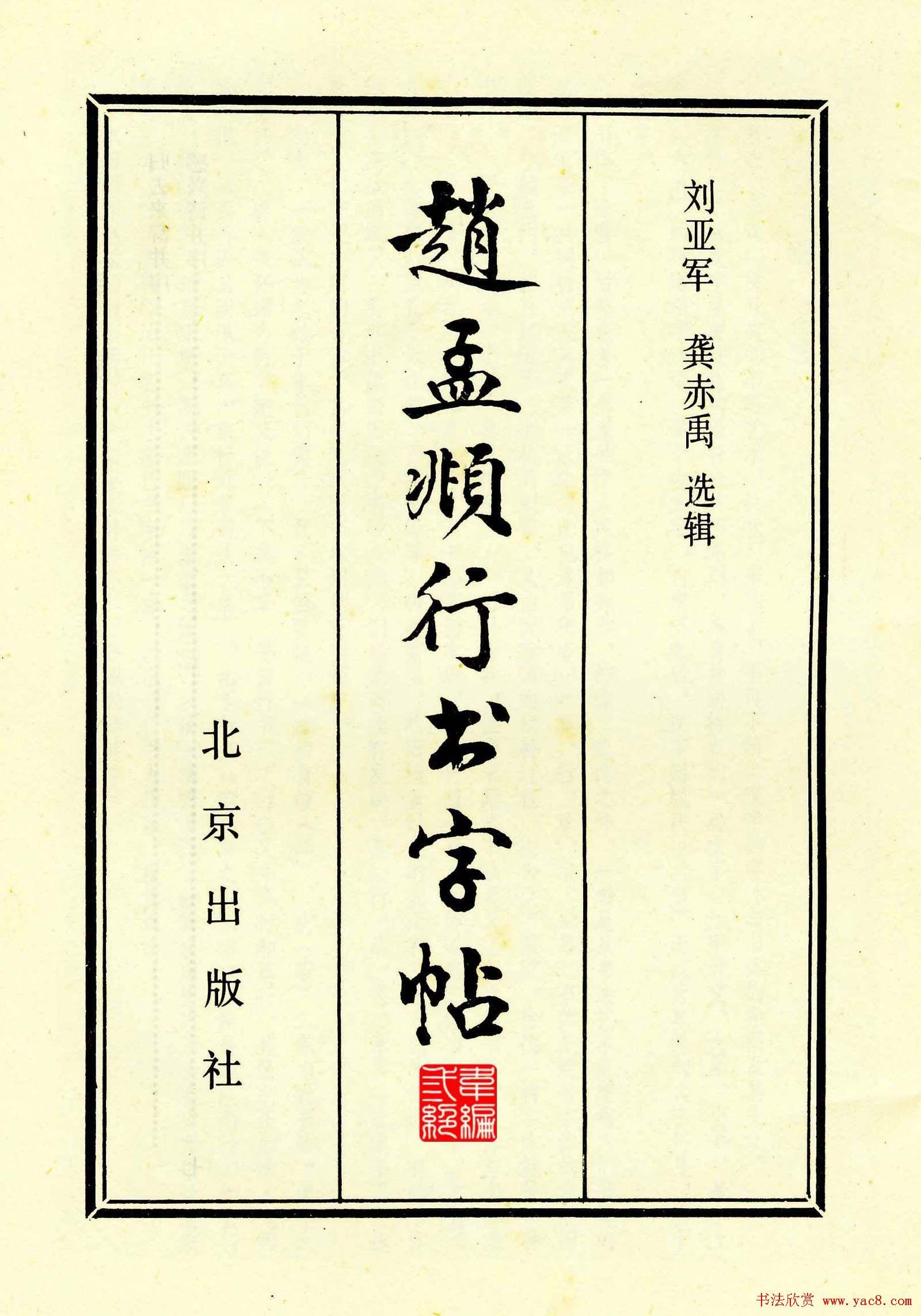 高清晰毛笔字帖欣赏《赵孟頫行书字帖》