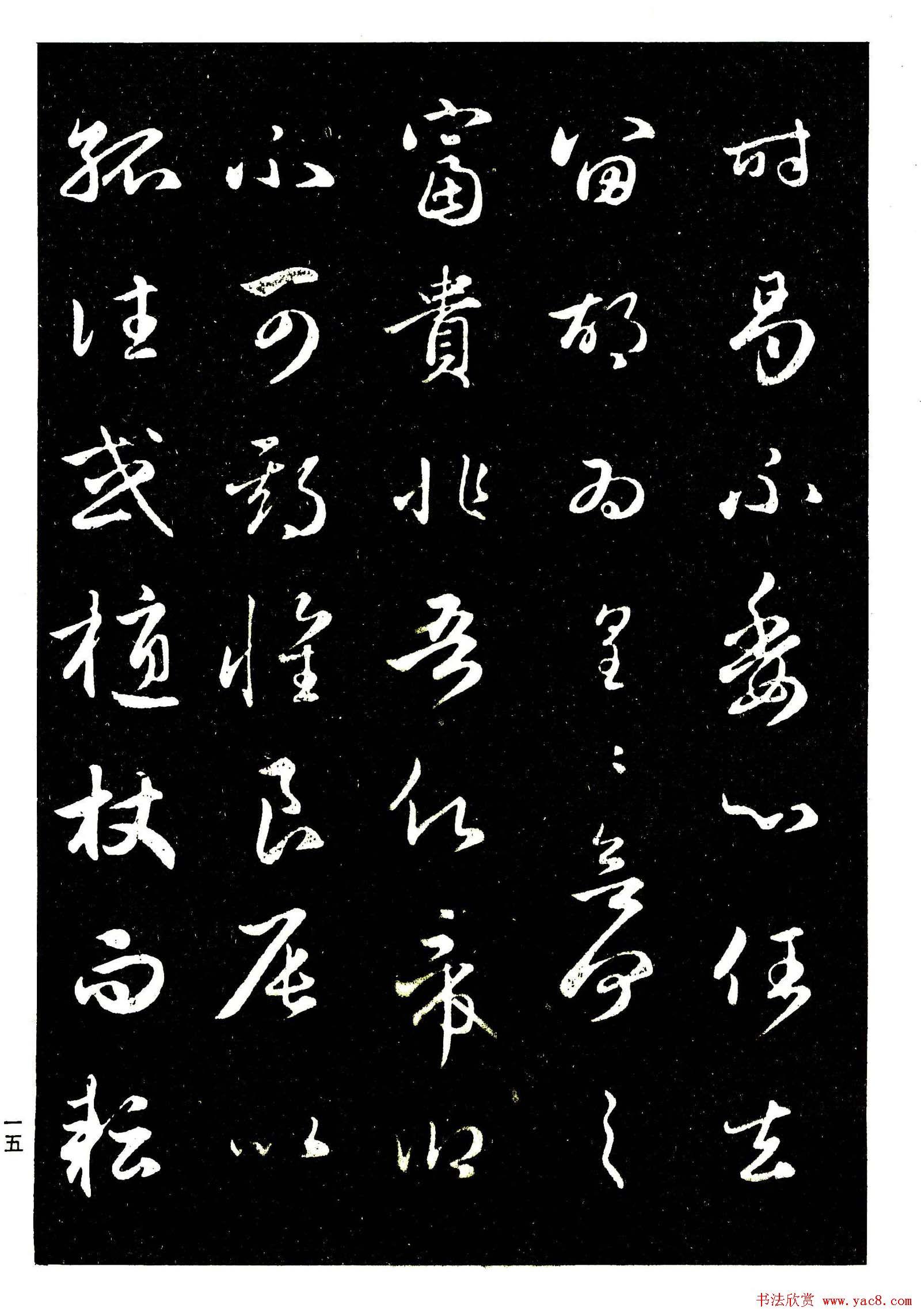 高清晰毛笔字帖欣赏 赵孟頫行书字帖 第16页 行书字帖 书法欣赏图片