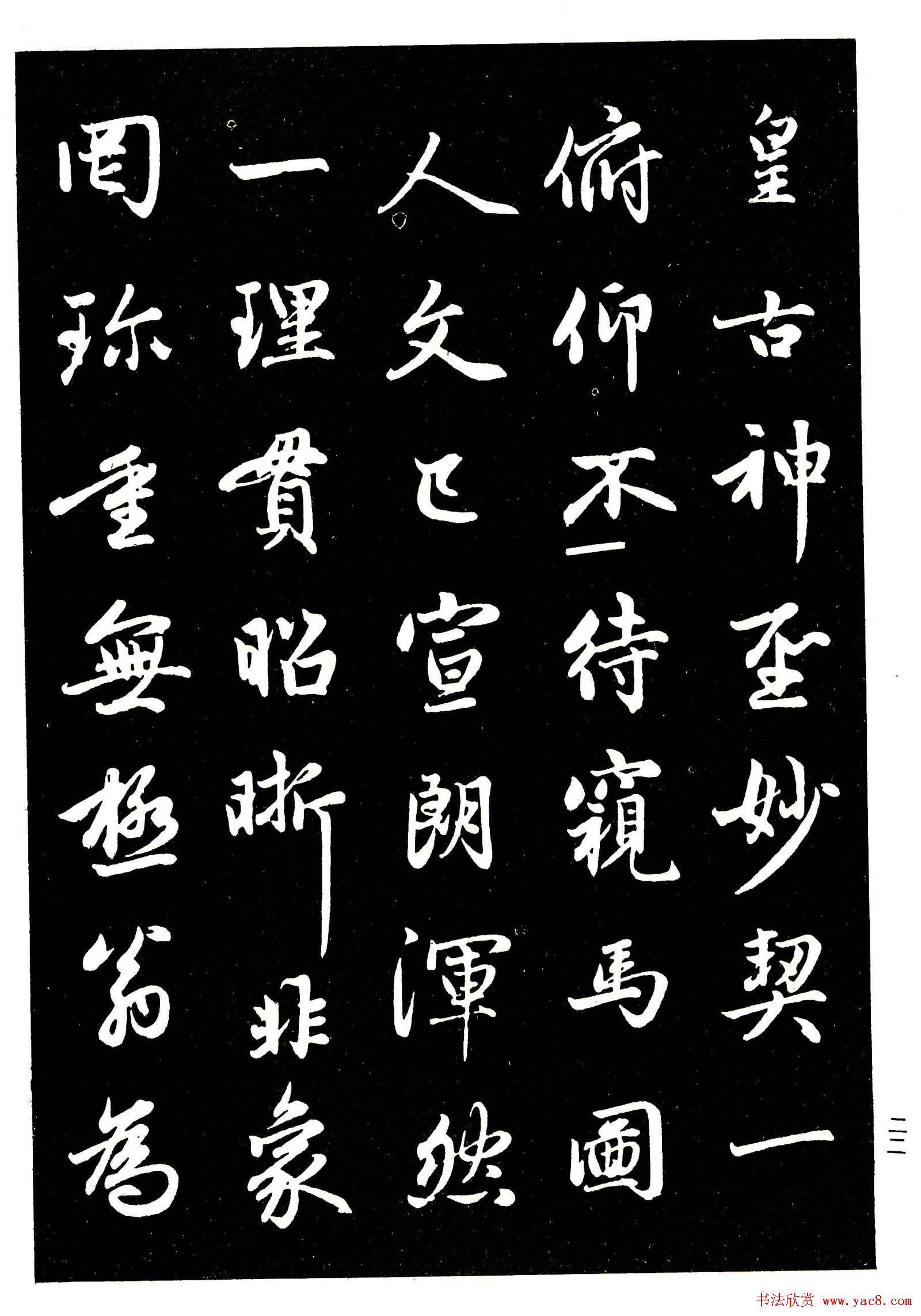 赵孟頫行书字帖图片