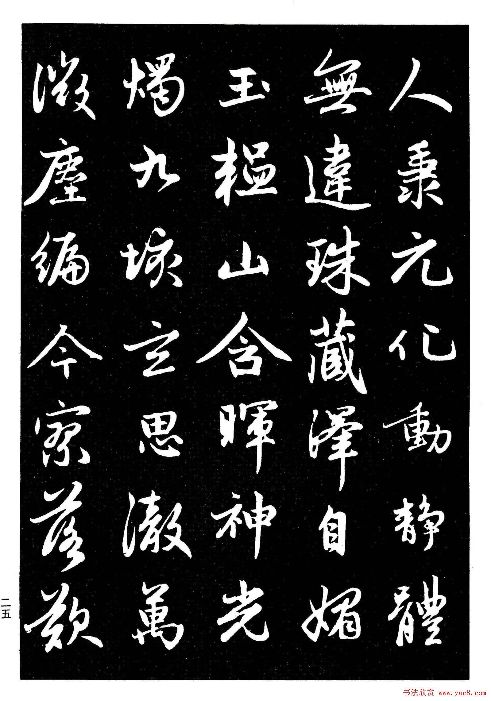 高清晰毛笔字帖欣赏 赵孟頫行书字帖 第26页 行书字帖 书法欣赏图片