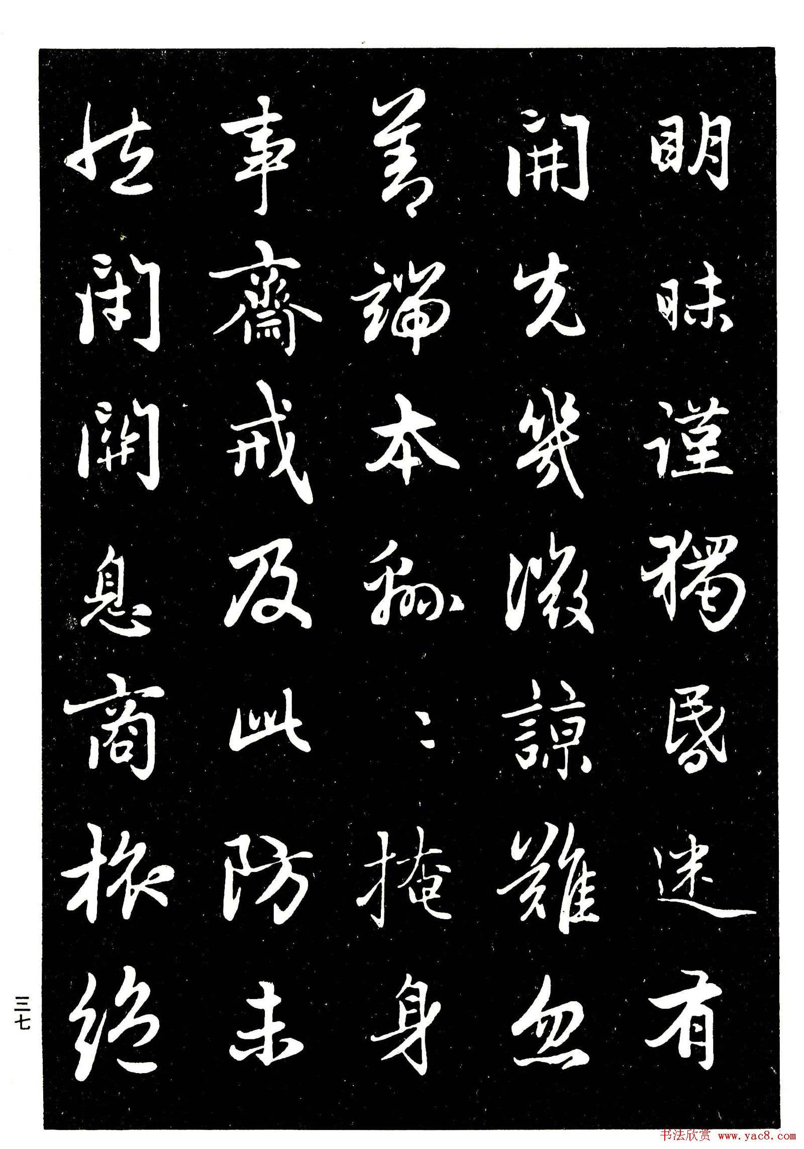 高清晰字帖毛笔v字帖《赵孟视频行书》(13)字帖补蛇图片